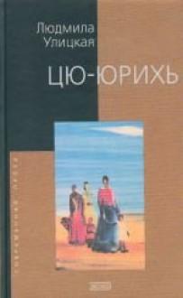 Цю-юрихь : роман, рассказы - Lyudmila Ulitskaya
