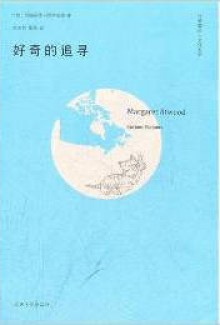 Curious Pursuits: Occasional Writing 1970-2005 (Chinese Edition) - Margaret Atwood