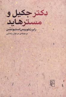 دکتر جکیل و مستر هاید - Robert Louis Stevenson, مرجان رضایی