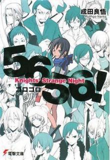 5656! Knights' Strange Night - Ryohgo Narita, 成田 良悟, Suzuhito Yasuda, ヤスダ スズヒト