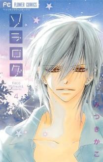 Sora Log, Vol. 04 - Kako Mitsuki