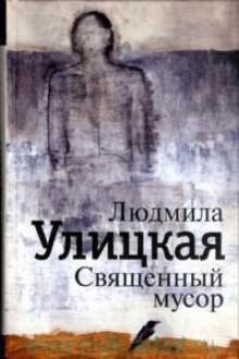 Священный мусор - Lyudmila Ulitskaya