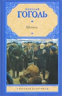 Шинель - Nikolai Gogol, Nikolai Gogol