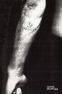McGlue - Ottessa Moshfegh