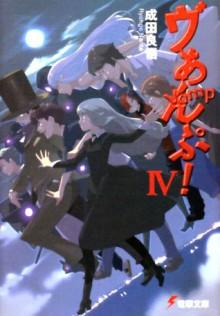 ヴぁんぷ! IV [Vanpu!] - Ryohgo Narita, 成田 良悟, Katsumi Enami, エナミ カツミ