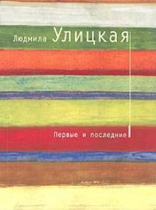 Первые и последние - Lyudmila Ulitskaya