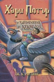 Хари Потър и затворникът от Азкабан (Хари Потър, #3) - Джоан Катлийн Роулинг, J.K. Rowling
