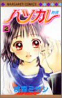 Hatsukare 2 - Miyoshi Tomori