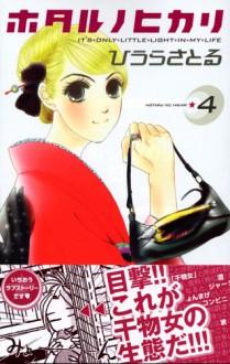 Hotaru No Hikari Vol.4 [Japanese Edition] - Satoru Hiura