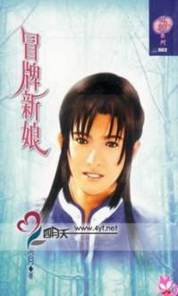 Counterfeit Bride (冒牌新娘) - Zi Yue,籽月