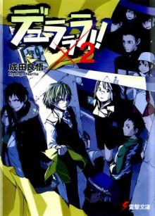 デュラララ!! ×2 - Ryohgo Narita, 成田 良悟, Suzuhito Yasuda, ヤスダ スズヒト