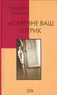 Sincerely yours, Shurik - Lyudmila Ulitskaya