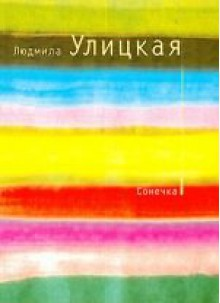 Сонечка - Lyudmila Ulitskaya