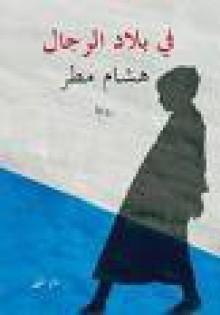 في بلاد الرجال - هشام مطر