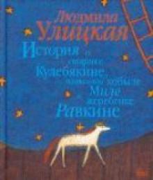 История о старике Кулебякине, плаксивой кобыле Миле и жеребенке Равкине - Lyudmila Ulitskaya