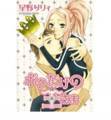 [ [ [ My Only King[ MY ONLY KING ] By Hoshino, Lily ( Author )Mar-28-2006 Paperback - Lily Hoshino