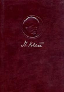 Legende - Miroslav Krleža