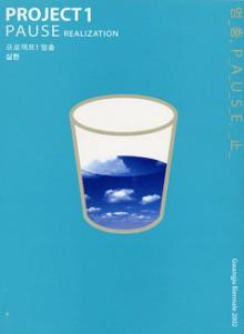 Project 1: Pause Realization (Gwangju Biennale 2002) - Wankyung Sung, Hou Hanru, Charles Esche, Will Bradley, Geert Lovink, Doyoung Song, Lee Weng Choy, Kwangsoo Kim
