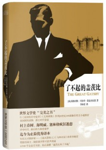 The Great Gatsby(2013)(chinese .Ed.)francis Scott Fitzgerald,the Newest Ed. - Francis Scott Fitzgerald