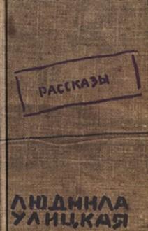 Перловый суп - Lyudmila Ulitskaya