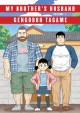 My Brother's Husband, Volume 1 (Pantheon Graphic Novels) - Gengoroh Tagame, Anne Ishii